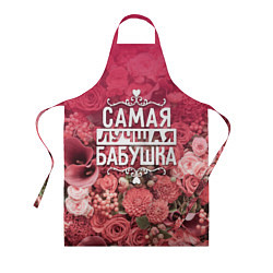 Фартук кулинарный Лучшая бабушка цвета 3D — фото 1