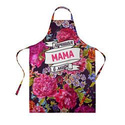Фартук кулинарный Маме цвета 3D — фото 1