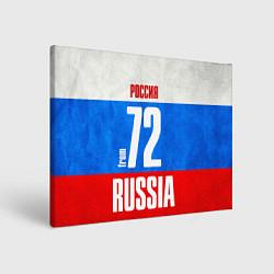 Холст прямоугольный Russia: from 72 цвета 3D-принт — фото 1