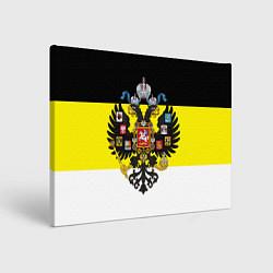 Холст прямоугольный Имперский Флаг цвета 3D — фото 1