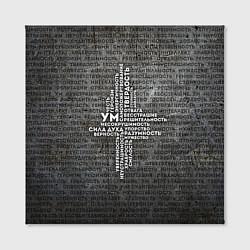 Холст квадратный Облако тегов: черный цвета 3D-принт — фото 2