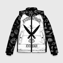 Куртка зимняя для мальчика Повар 1 цвета 3D-черный — фото 1