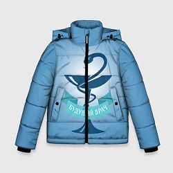Куртка зимняя для мальчика Будущий врач цвета 3D-черный — фото 1