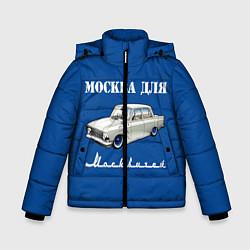 Куртка зимняя для мальчика Москва для москвичей цвета 3D-черный — фото 1