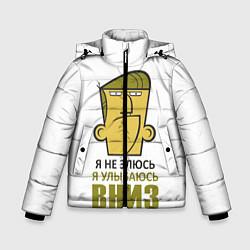 Куртка зимняя для мальчика Я не злюсь, я улыбаюсь вниз цвета 3D-черный — фото 1