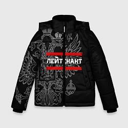 Куртка зимняя для мальчика Лейтенант: герб РФ цвета 3D-черный — фото 1