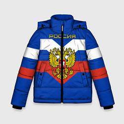 Куртка зимняя для мальчика Россия: Триколор цвета 3D-черный — фото 1