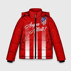 Куртка зимняя для мальчика Aupa Atleti цвета 3D-черный — фото 1