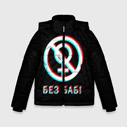 Куртка зимняя для мальчика БЕЗ БАБ GLITCH цвета 3D-черный — фото 1