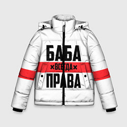 Куртка зимняя для мальчика Баба всегда права - фото 1