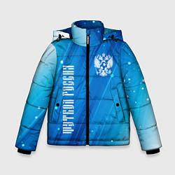 Куртка зимняя для мальчика ФУТБОЛ РОССИЯ Russia цвета 3D-черный — фото 1