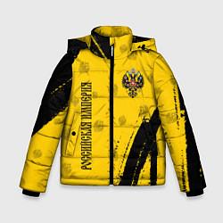 Куртка зимняя для мальчика РОССИЙСКАЯ ИМПЕРИЯ цвета 3D-черный — фото 1