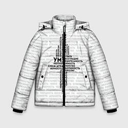 Детская зимняя куртка для мальчика с принтом Облако тегов: белый, цвет: 3D-черный, артикул: 10081279106063 — фото 1
