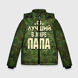 Куртка зимняя для мальчика Лучший в мире папа цвета 3D-черный — фото 1