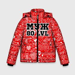 Детская зимняя куртка для мальчика с принтом Муж 80 LVL, цвет: 3D-черный, артикул: 10081381706063 — фото 1