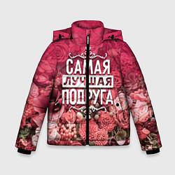 Куртка зимняя для мальчика Лучшая подруга цвета 3D-черный — фото 1