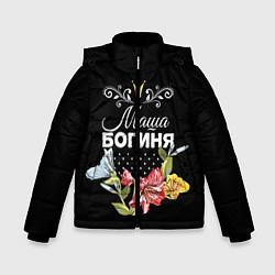 Куртка зимняя для мальчика Богиня Маша цвета 3D-черный — фото 1