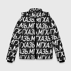 Детская зимняя куртка для мальчика с принтом МГХАЗЬ, цвет: 3D-черный, артикул: 10092090506063 — фото 1