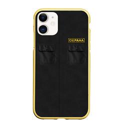 Чехол iPhone 11 матовый Настоящий охраник цвета 3D-желтый — фото 1