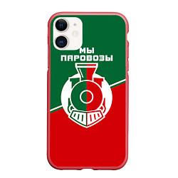 Чехол iPhone 11 матовый Мы паровозы цвета 3D-красный — фото 1