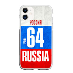 Чехол iPhone 11 матовый Russia: from 64 цвета 3D-белый — фото 1