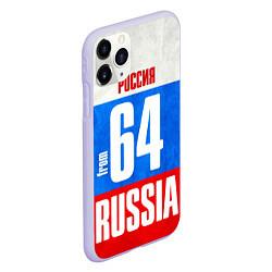 Чехол iPhone 11 Pro матовый Russia: from 64 цвета 3D-светло-сиреневый — фото 2