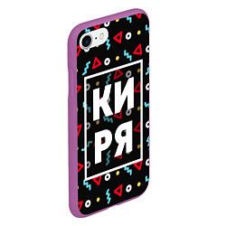 Чехол iPhone 7/8 матовый Киря цвета 3D-фиолетовый — фото 2