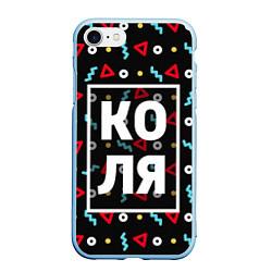 Чехол iPhone 7/8 матовый Коля цвета 3D-голубой — фото 1