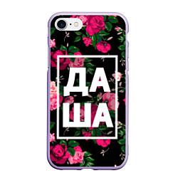 Чехол iPhone 7/8 матовый Даша цвета 3D-светло-сиреневый — фото 1