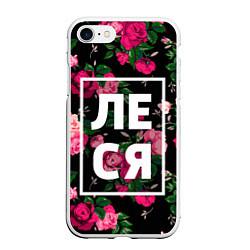Чехол iPhone 7/8 матовый Леся цвета 3D-белый — фото 1