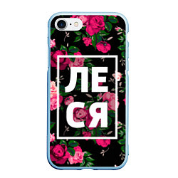 Чехол iPhone 7/8 матовый Леся цвета 3D-голубой — фото 1
