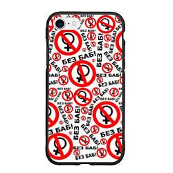 Чехол iPhone 7/8 матовый Без Баб! цвета 3D-черный — фото 1
