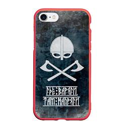 Чехол iPhone 7/8 матовый Где варяги, там напряги цвета 3D-красный — фото 1