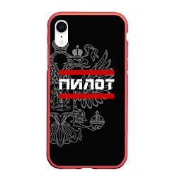 Чехол iPhone XR матовый Пилот: герб РФ цвета 3D-красный — фото 1