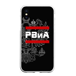 Чехол iPhone XS Max матовый РВиА: герб РФ цвета 3D-белый — фото 1