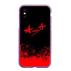 Чехол iPhone XS Max матовый АлисА на спине цвета 3D-фиолетовый — фото 1