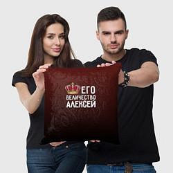 Подушка квадратная Его величество Алексей цвета 3D-принт — фото 2