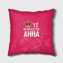 Подушка квадратная Её величество Анна цвета 3D-принт — фото 1