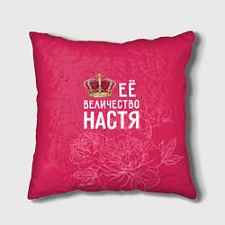 Подушка квадратная Её величество Настя цвета 3D-принт — фото 1