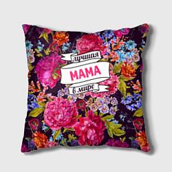 Подушка квадратная Маме цвета 3D — фото 1