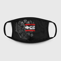 Маска для лица ФСБ: герб РФ цвета 3D — фото 2