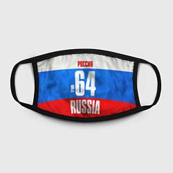 Маска для лица Russia: from 64 цвета 3D — фото 2