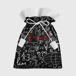 Мешок для подарков Формулы физики цвета 3D-принт — фото 1