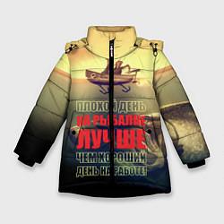 Куртка зимняя для девочки День на рыбалке цвета 3D-черный — фото 1