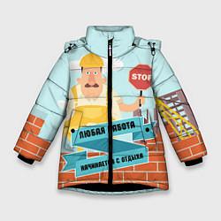 Куртка зимняя для девочки Строитель 11 цвета 3D-черный — фото 1