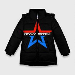 Куртка зимняя для девочки Служу России цвета 3D-черный — фото 1