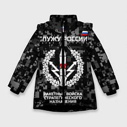 Куртка зимняя для девочки Служу России: РВСН цвета 3D-черный — фото 1
