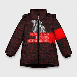 Куртка зимняя для девочки Можно удалить цвета 3D-черный — фото 1