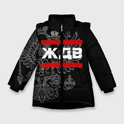 Куртка зимняя для девочки ЖДВ: герб РФ цвета 3D-черный — фото 1