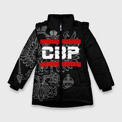 Куртка зимняя для девочки СВР: герб РФ цвета 3D-черный — фото 1